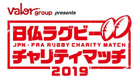 日仏ラグビーチャリティマッチ2019 ~FOR ALL 復興~