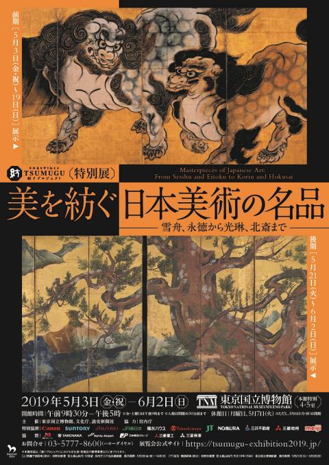 特別展「美を紡ぐ 日本美術の名品ー雪舟、永徳から光琳、北斎までー」