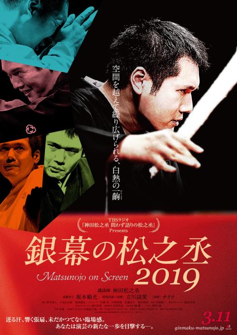 銀幕の松之丞 2019【夜の部】ライブ中継
