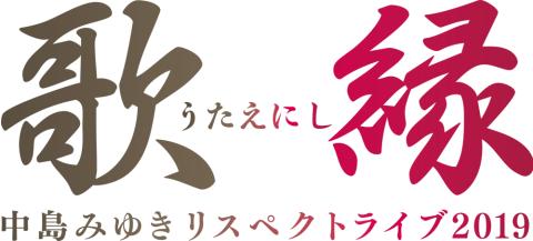中島 みゆき コンサート 2020 チケット