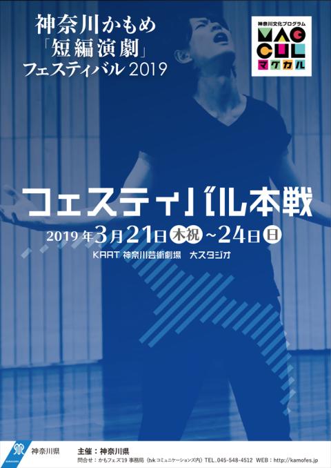 神奈川かもめ「短編演劇」フェスティバル本戦