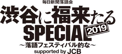 渋谷に福来たるSPECIAL 2019 ~落語フェスティバル的な~