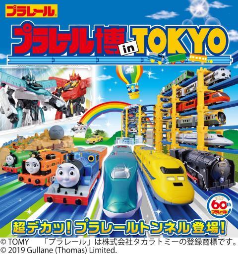 プラレール博 in TOKYO ~超デカッ!プラレールトンネル登場!~