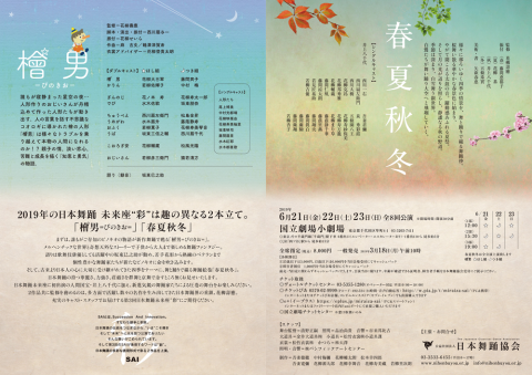 第3回日本舞踊 未来座 彩(SAI)