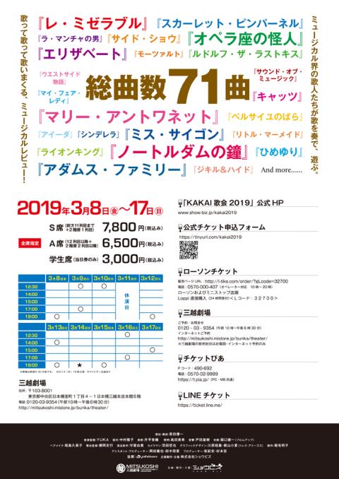 ミュージカルレビュー「KAKAI 歌会 2019」