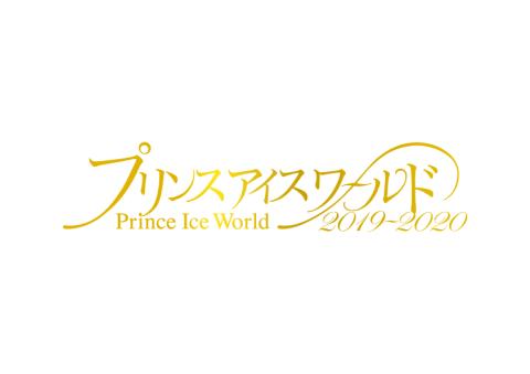 プリンスアイスワールド2019-2020 ~Brand New Story~ 札幌公演
