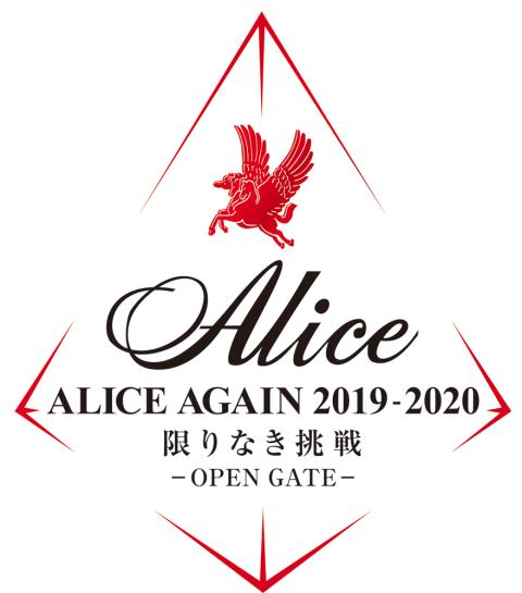 ALICE AGAIN2019-2020 =限りなき挑戦=