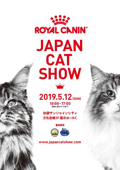 JAPAN CAT SHOW