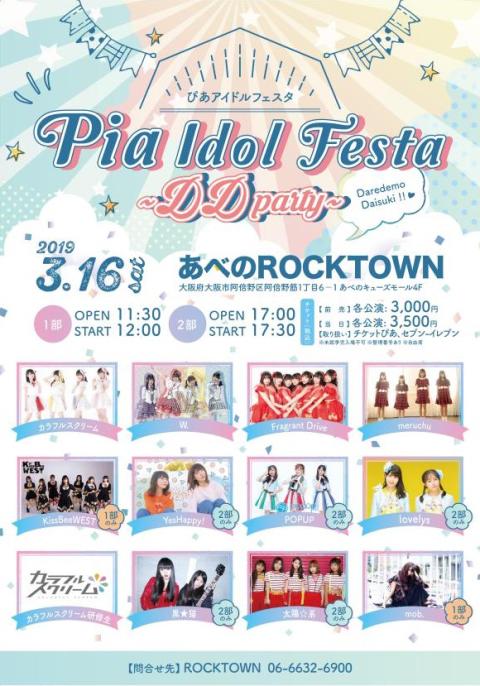 PIA IDOL FESTA ~DD party~