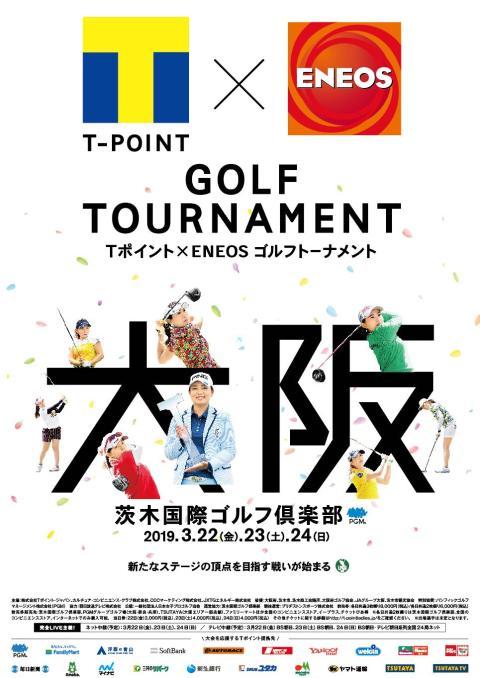 Tポイント×ENEOS ゴルフトーナメント
