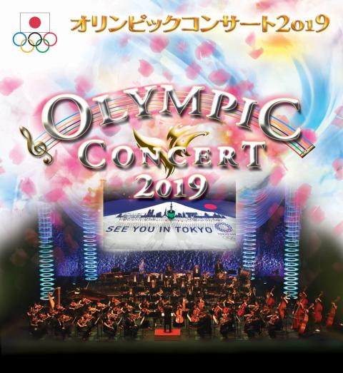 オリンピックコンサート2019