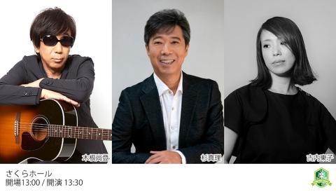 OTONA MUSIC PARADISE -大人音楽園- Vol.1<さくらホール>