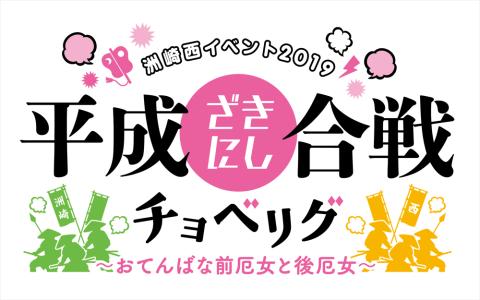 洲崎西イベント2019