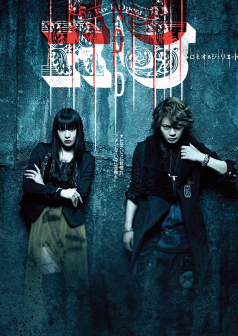 Rock Opera 『R&J』