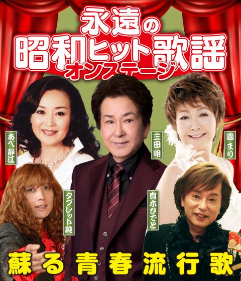 永遠の昭和ヒット歌謡オンステージ