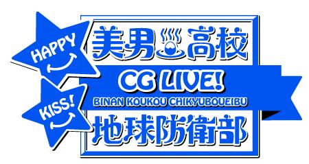 美男高校地球防衛部HAPPY KISS! CG LIVE!