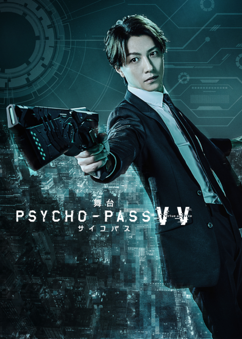 舞台PSYCHO-PASS サイコパス Virtue and Vice