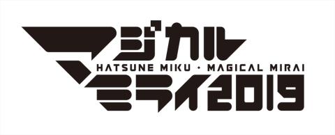 初音ミク「マジカルミライ 2019」