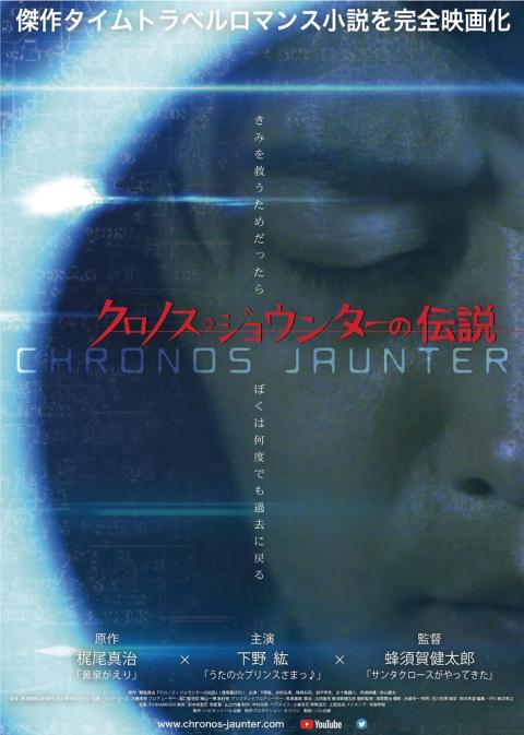 クロノス・ジョウンターの伝説