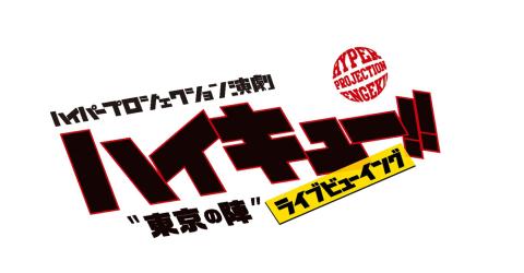 """ハイパープロジェクション演劇「ハイキュー!!」""""東京の陣""""ライブビューイング"""
