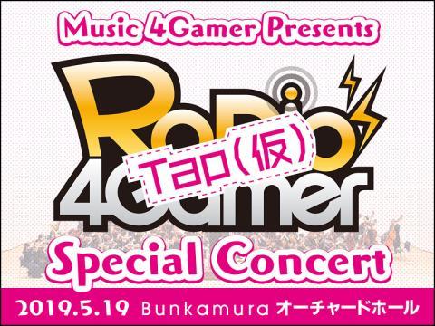 Music 4Gamer Presents「RADIO 4Gamer Tap(仮)」