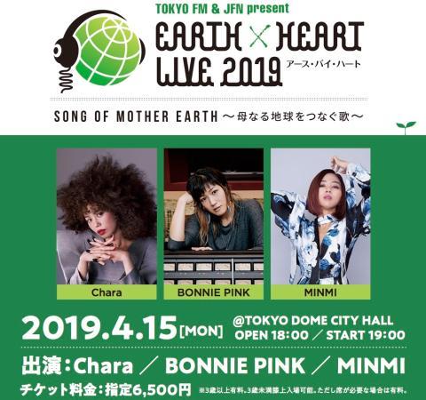 EARTH×HEART LIVE 2019