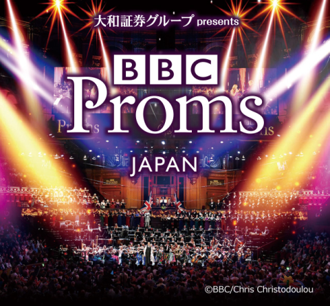 大和証券グループ Presents BBC Proms JAPAN 2019