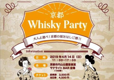 京都ウイスキーパーティー2019