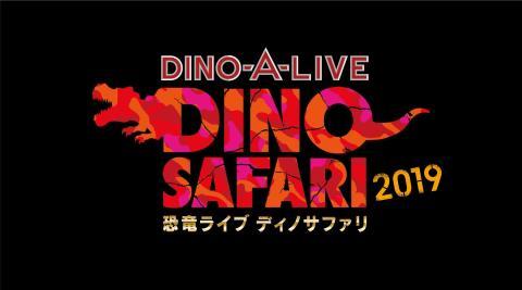 DINOSAUR LIVE 「DINO SAFARI」 恐竜ライブ ディノサファリ