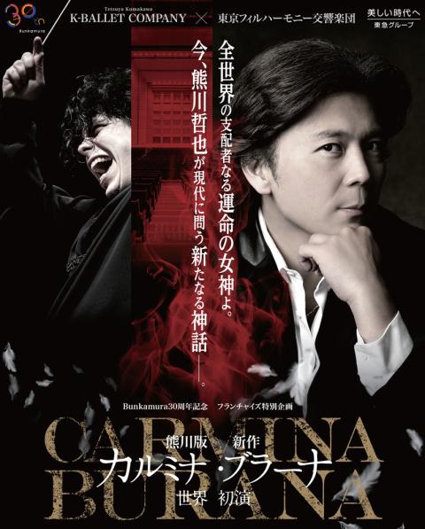 K-BALLET COMPANY/東京フィルハーモニー交響楽団 熊川版 新作『カルミナ・ブラーナ』
