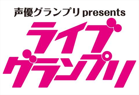 声優グランプリ Presents 「ライブグランプリ」