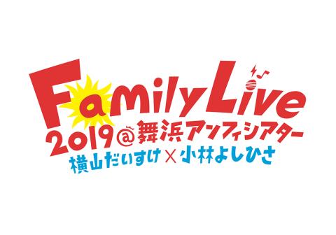 Family Live 2019@舞浜アンフィシアター 横山だいすけ×小林よしひさ