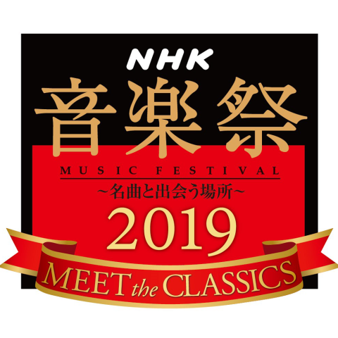 NHK音楽祭2019