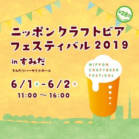 ニッポンクラフトビアフェスティバル 2019 初夏 in すみだ