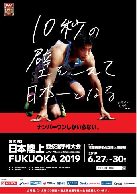第103回 日本陸上競技選手権大会