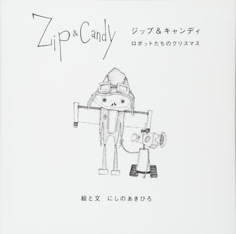 音楽劇 Zip & Candy