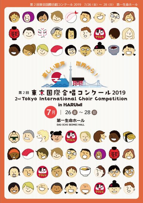 第二回東京国際合唱コンクール