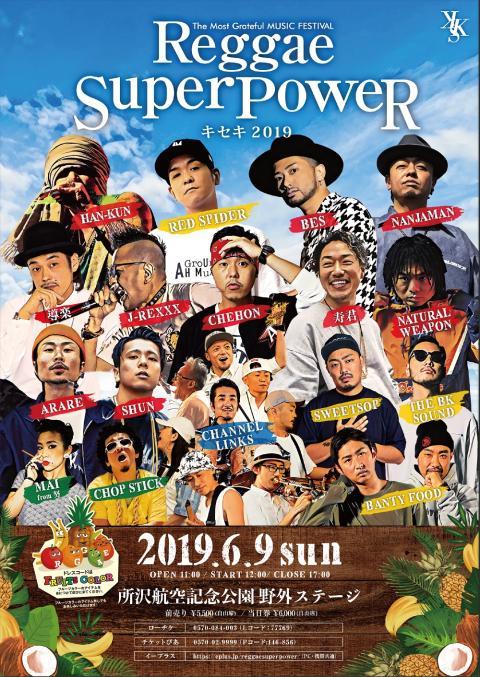 REGGAE SUPER POWER -キセキ2019-