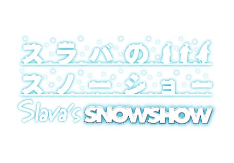 SLAVA'S SNOWSHOW スラバのスノーショー-logo-