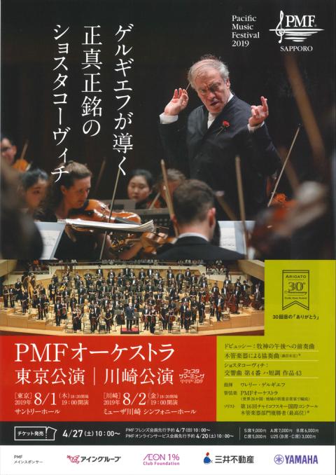 PMFオーケストラ 東京・川崎公演