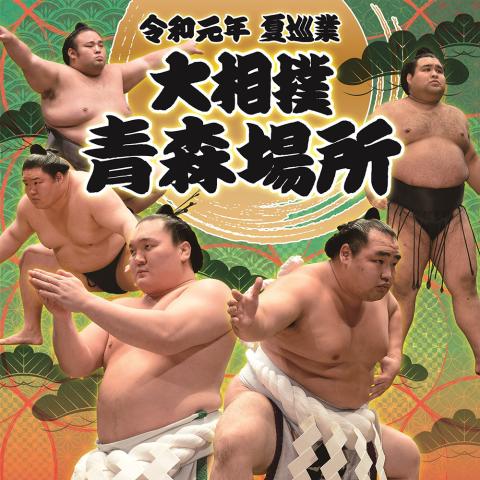 令和元年 夏巡業 大相撲 青森場所