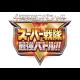「スーパー戦隊最強バトル ディレクターズカット版」上映イベント