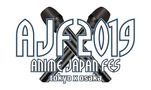 """史上最強のアニソンフェス「ANIME JAPAN FES 2019 """"夏の陣""""」"""