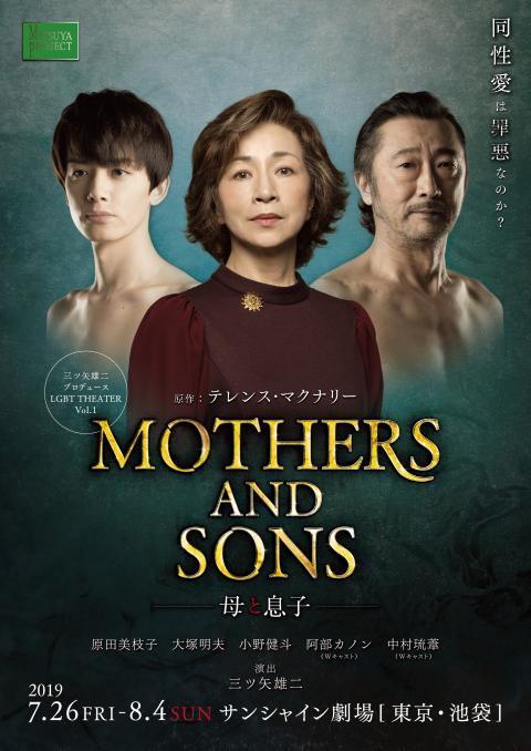 MOTHERS AND SONS ~母と息子~