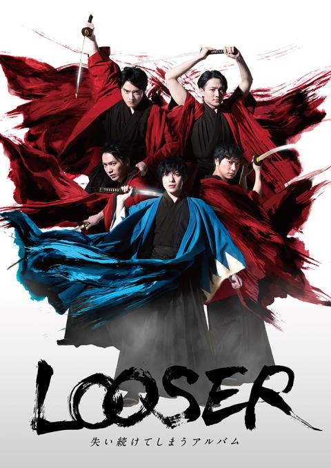 「LOOSER~失い続けてしまうアルバム~」