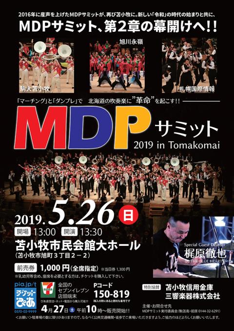 MDPサミット2019 in Tomakomai