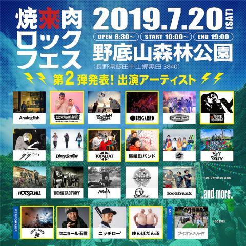 焼來肉ロックフェス2019 in 南信州・飯田