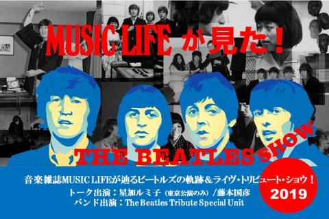 LEGEND OF ROCK in OSAKA…The Beatles