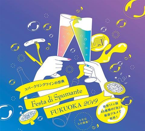Festa di Spumante FUKUOKA 2019 ~スパークリングワインの祭典~