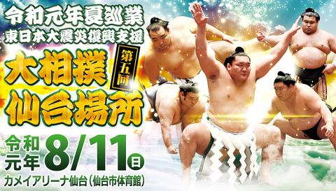東日本大震災復興支援 令和元年夏巡業 大相撲仙台場所